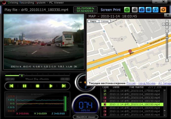 Встроенный GPS модуль